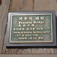 r. 津閣(リムジンカク)近くにある自由の橋(3)
